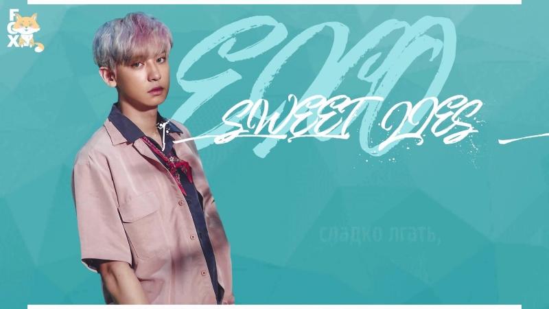 [FSG FOX] Exo - Sweet Lies  рус.саб 