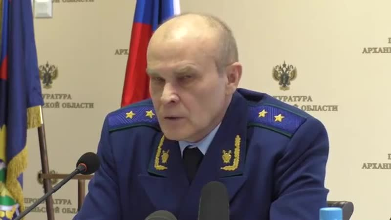 Мнение прокурора о жителях Архангельской области