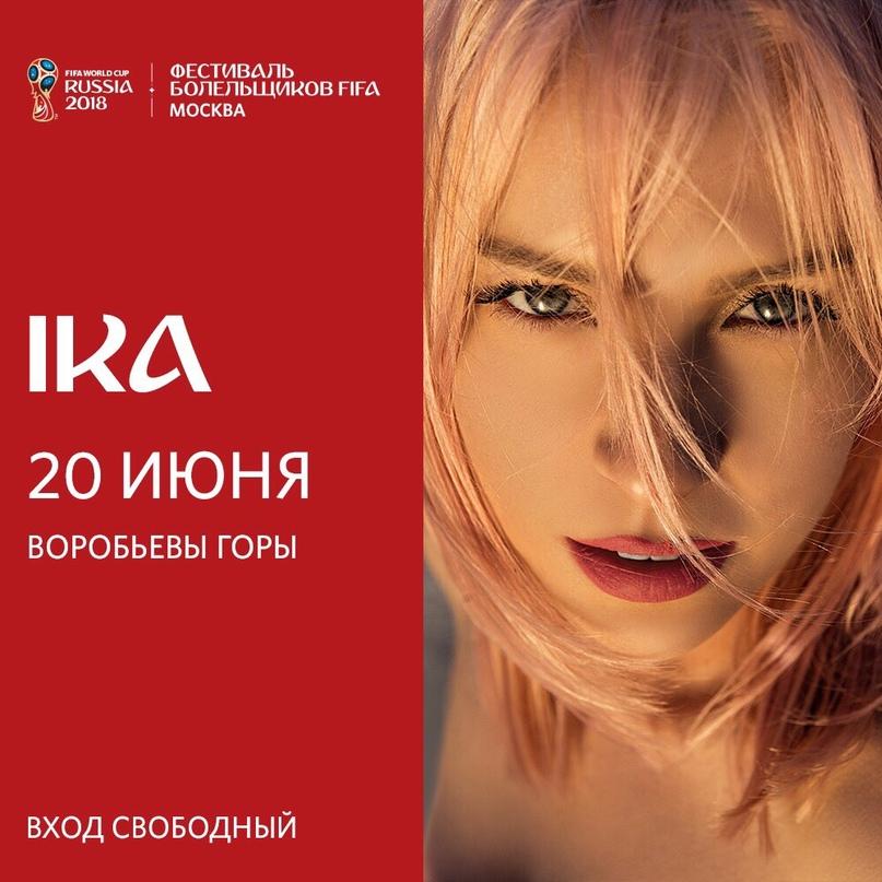 Инна Косточкина | Москва