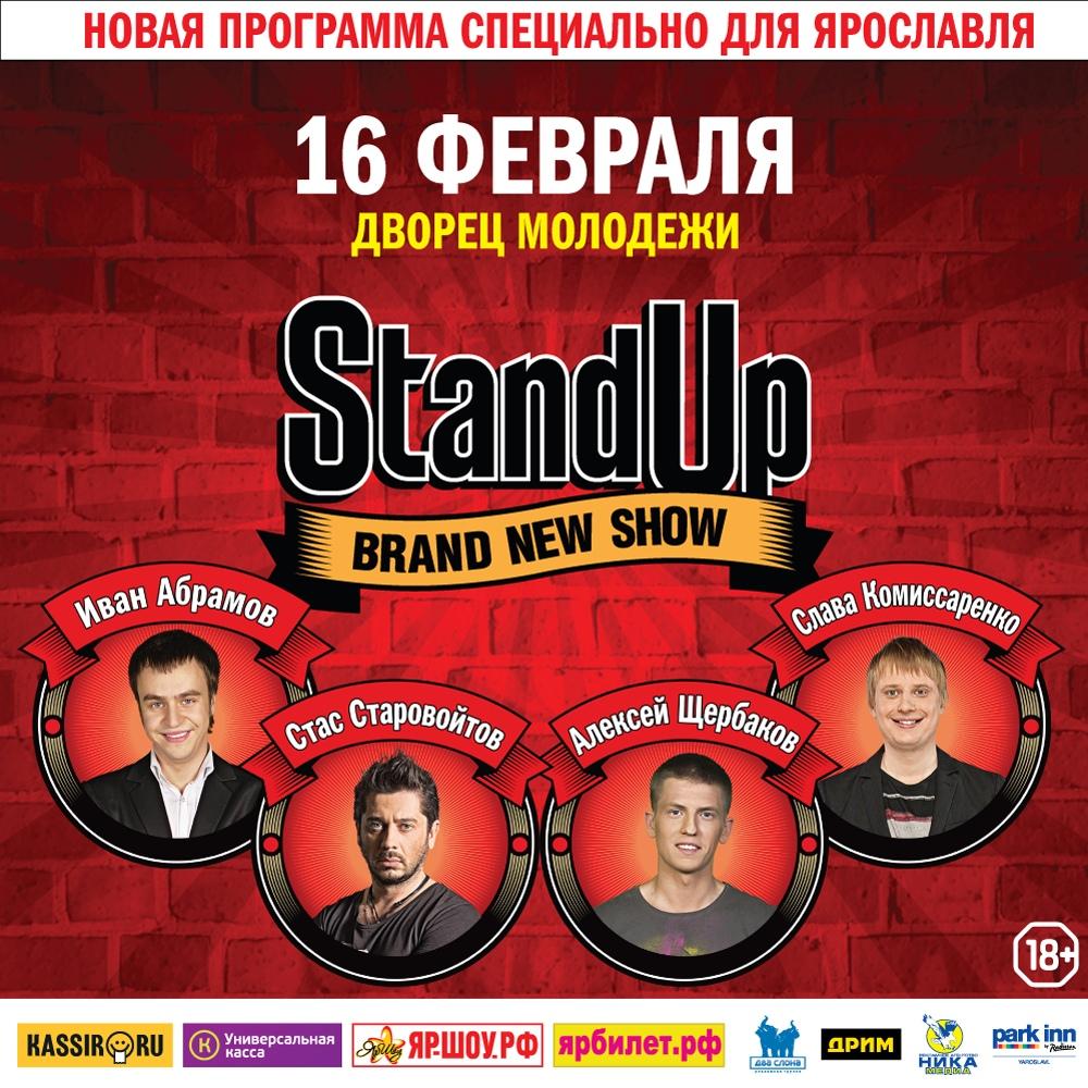 Афиша Ярославль STAND UP в Ярославле