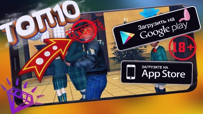 Топ 10 Лучших Игр с Рейтингом 18 Для Android, iOS HD 2018