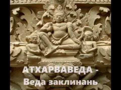 Веди найдавніша пам'ятка індоєвропейської літератури