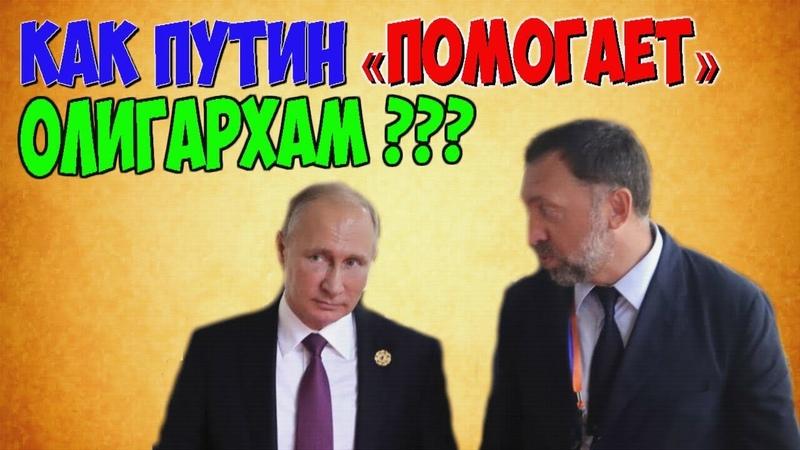 ✅ Помогает ли Президент России Владимир Путин олигархам России