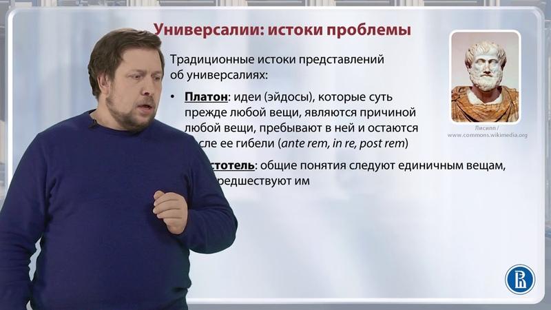 7.1 Универсалии: основные понятия и истоки проблемы - Александр Марей