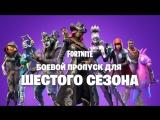 Fortnite   Шестой сезон: трейлер   PS4