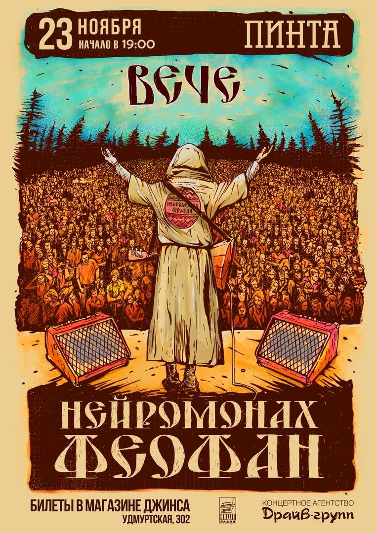 Афиша Ижевск 23.11 / Нейромонах Феофан / Ижевск