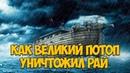 Вот как первый потоп лишил людей земного рая за считанные дни. Чудеса мира