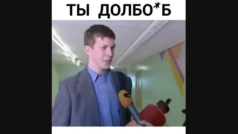ты долбо*б
