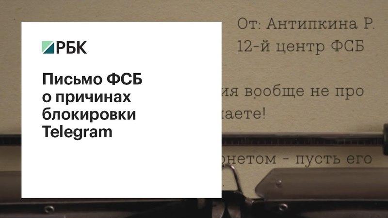 Письмо ФСБ о причинах блокировки Telegram