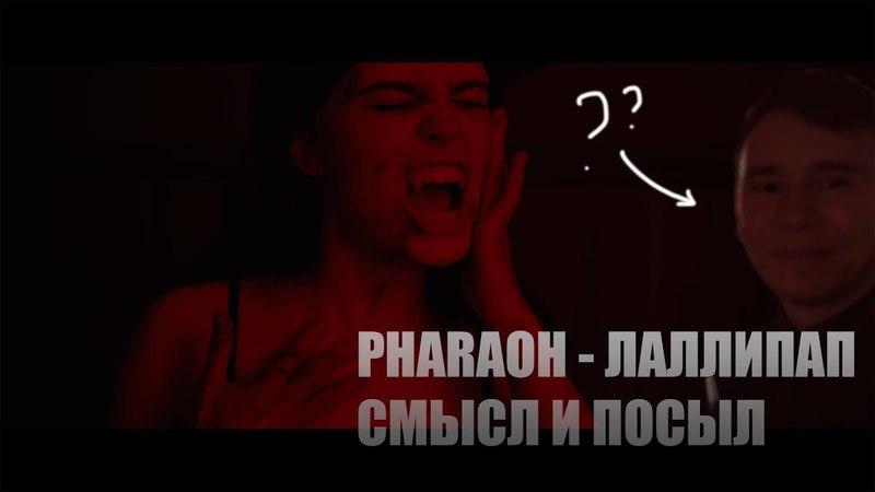 PHARAOH - ЛАЛЛИПАП. СМЫСЛ И ПОСЫЛ