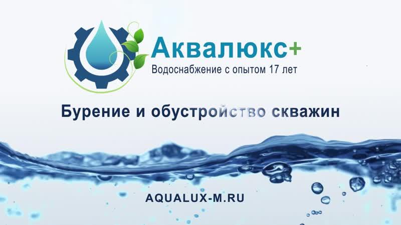 Бурение скважин на воду Аквалюкс