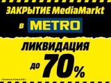 MediaMarkt в ТЦ METRO объявляет ЛИКВИДАЦИЮ товаров!