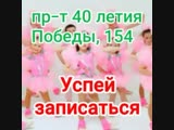 Школа танца #Интонация_александровка проводит набор детей 3-8 лет.