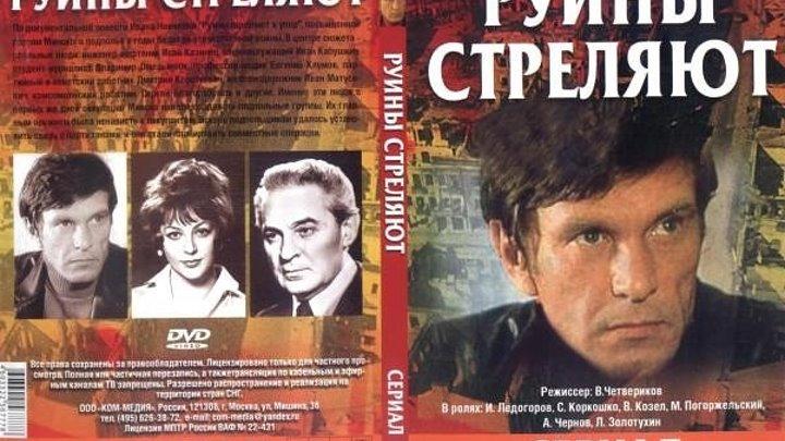 Руины стреляют (1970) Все серии