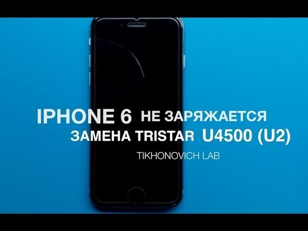 IPhone 6 не заряжается | Замена U4500 ( U2) Tristar