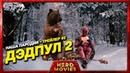 Дэдпул 2 Наша пародия - трейлер 2 - Hero Movies
