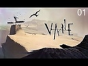 Vane Gameplay