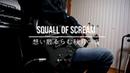 【Squall Of Scream】 想い散るらむ秋月の夜【Bass Cover】