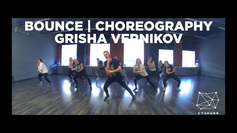Bounce | Choreography | Grisha Vernikov | Dance Class