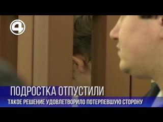 Березовский суд отпустил подростка