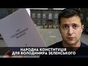 ІстFAQ Буткевича Народна конституція ІСЛАНДІЇ Година Z
