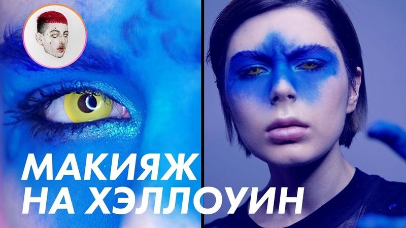 Макияж на Хэллоуин в стиле вселенная Marvel / Луи Вагон