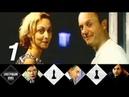 Смотрящий вниз. 1 серия. Дебют (2002). Детективный триллер @ Русские сериалы