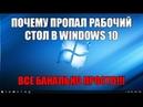 Почему пропал рабочий стол в Windows 10