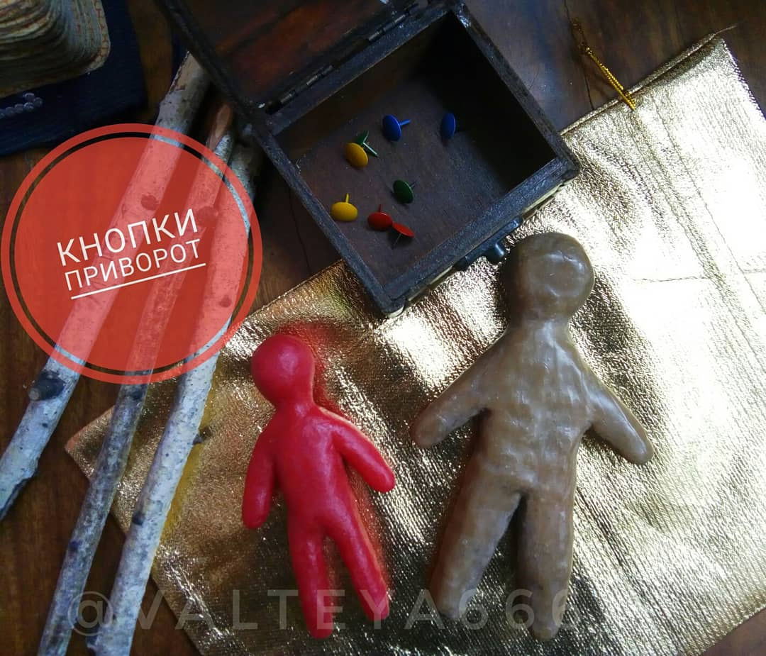 эзотерика - Кукла Вуду ( вольт ).  - Страница 3 3_iWNmT8pv4