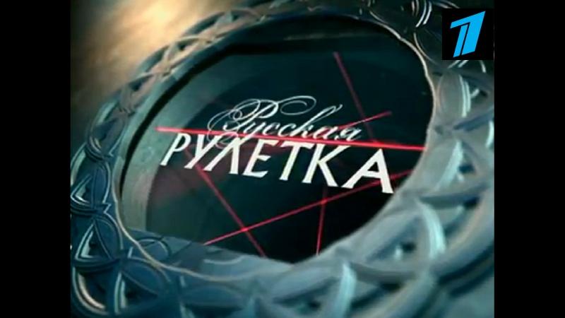 Русская Рулетка 43 выпуск (17.05.2003)