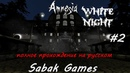 Amnesia White Night DLC 2011 прохождение хоррор 2 犬 ядрен батон че делать