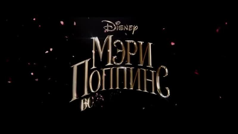 Мэри Поппинс возвращается / Mary Poppins Returns (2019) Русский трейлер