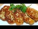 Куриные оладьи как котлеты цыганка готовит Gipsy cuisine