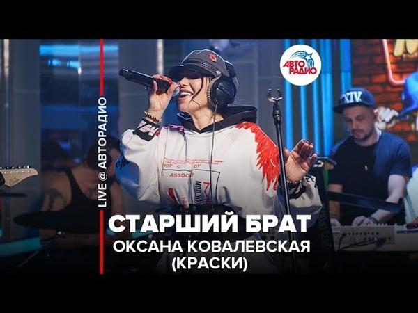 🅰️ Оксана Ковалевская Краски Старший Брат LIVE @ Авторадио
