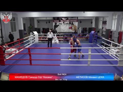 ПЕРВЕНСТВО ГОРОДА МОСКВЫ по боксу среди юниоров 17 – 18 лет 2019г. День 2