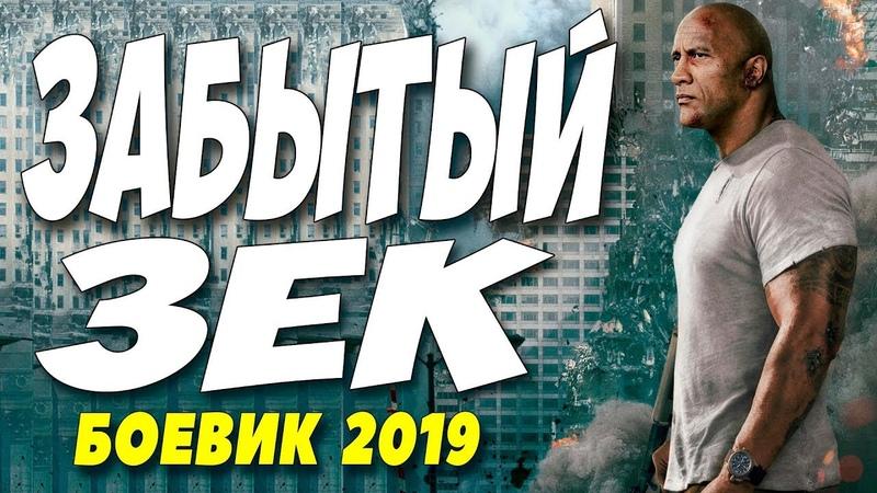 Премьера 2019 перевернула тюрьмы ** ЗАБЫТЫЙ ЗЕК ** Русские боевики 2019 новинки HD
