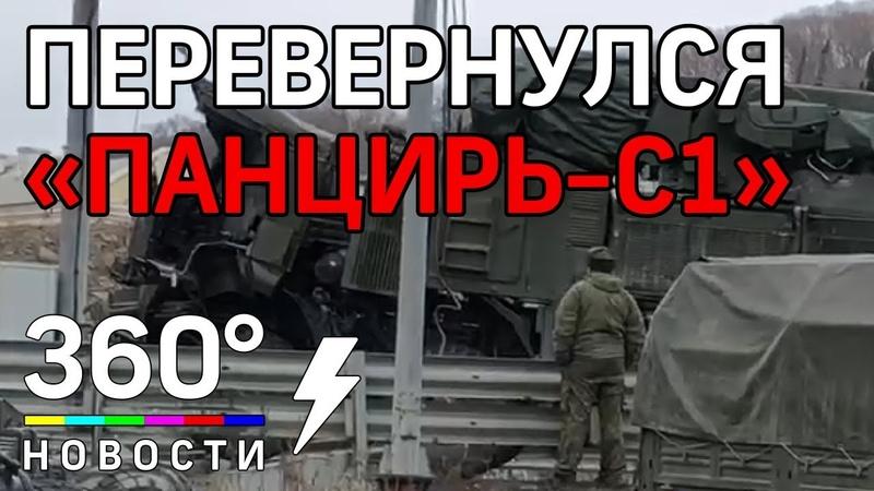 «Панцирь-С1» перевернулся на трассе во Владивостоке
