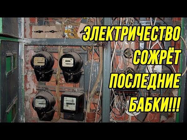 Новый закон/Нормы на ток вернули, ждем нормы на воздух