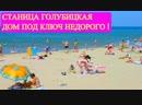 Голубицкая отдых без посредников жилье дом под ключ 7(918)212-07-01 (WhatsApp)