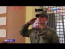 Команда В ружье армию России внезапно проверили на готовность к приему гостей
