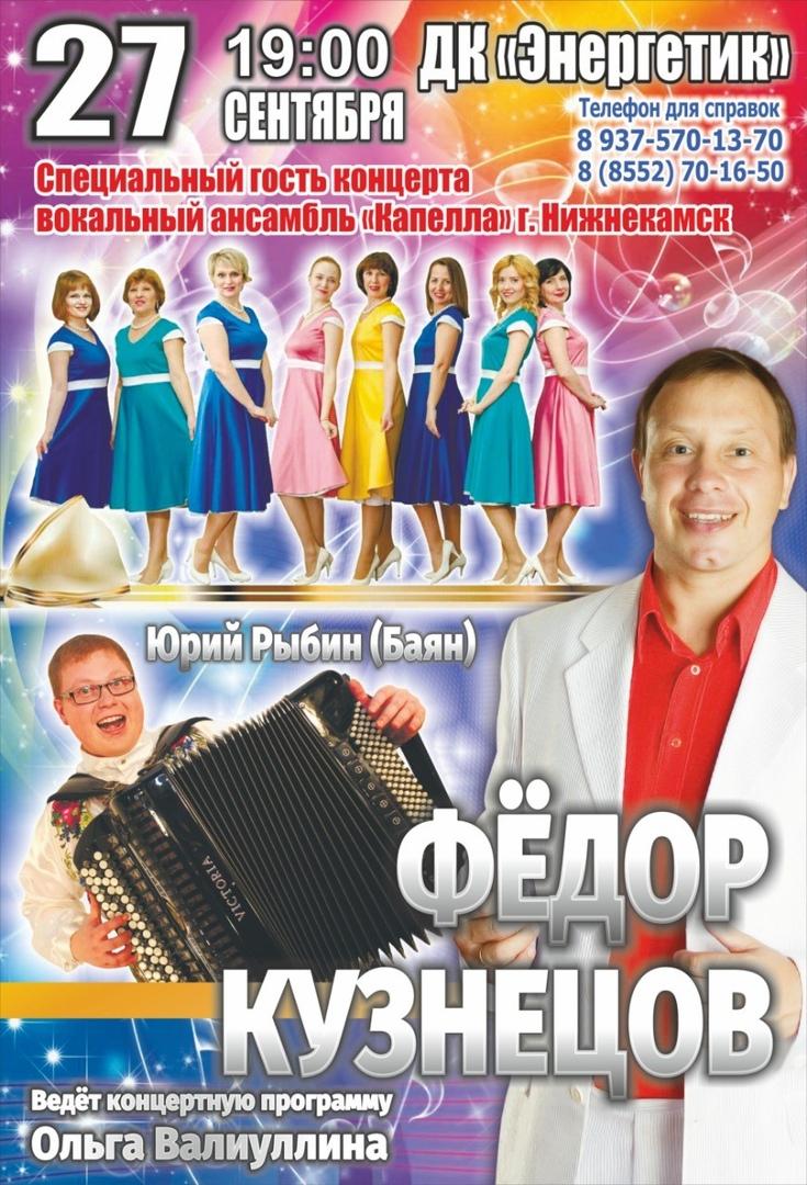 афиша-кузнецов