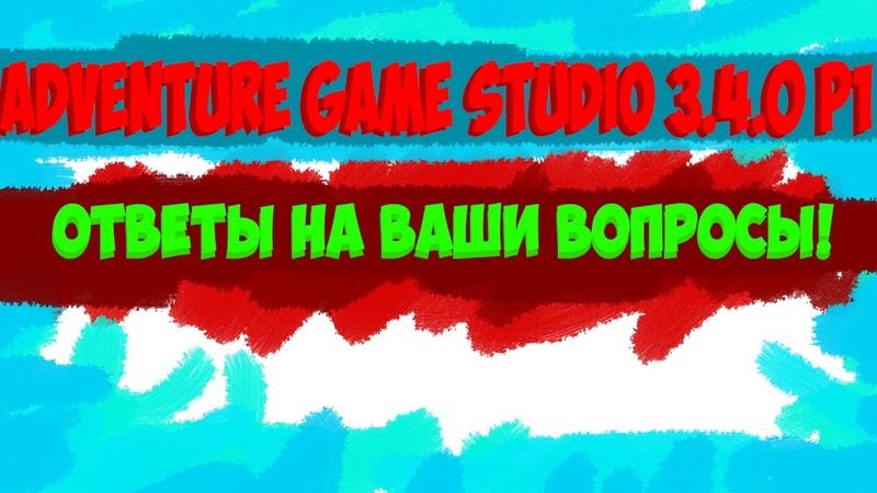 Adventure Game Studio - Ответы На Вопросы