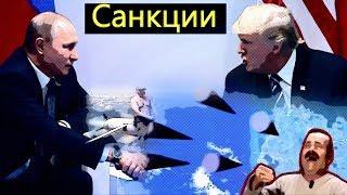 🤯Сказ о Трампе,Путине и санкциях