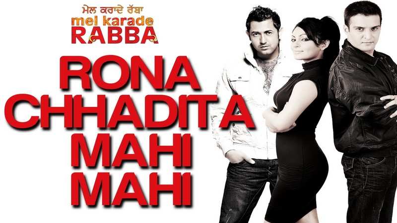 Rona Chhadita Mahi Mahi - Mel Karade Rabba | Jimmy Shergill Neeru Bajwa | Atif Aslam