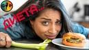 Когда села на диету (Русская озвучка)