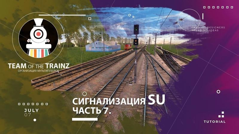 Сигнализация sU. Часть 8. Зеленая полоска на светофоре. Пологие стрелки