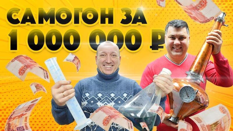 Домашняя винокурня. Во все тяжкие за 1 млн рублей!