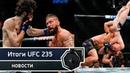 Итоги UFC 235 Краткий обзор главных боев FightSpace