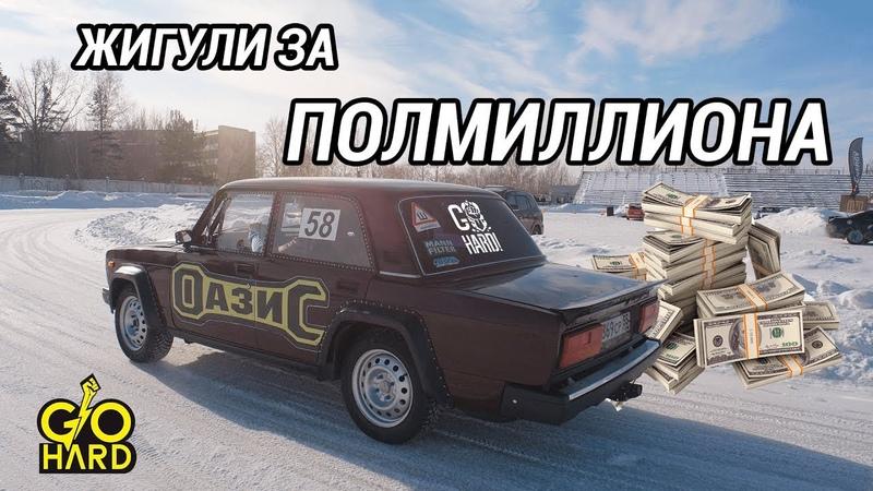 Go Hard Heroes Стас Лысенко жига на дросселях