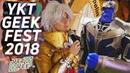 YKT GEEK FEST - 2018